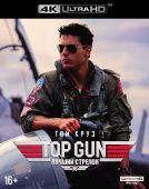 Лучший стрелок (Top Gun) (4K UHD Blu-ray + Буклет)