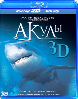Акулы 3D [3D/2D] (Blu-ray)
